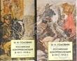 Российская контрреволюция в 1917-1918 гг. (комплект из 2 книг)