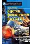 Короткие фантастические рассказы/Science Fiction Stories