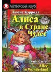 Алиса в Стране Чудес/Alice in Wonderland