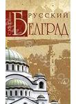 Русский Белград