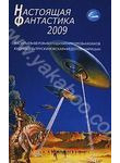 Настоящая фантастика-2009
