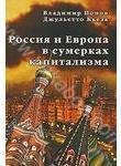 Россия и Европа в сумерках капитализма