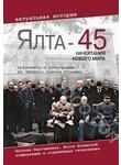 Ялта-45: Начертания нового мира