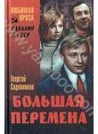 Георгий Садовников. Авторский сборник. Большая перемена