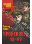 Всеволод Иванов. Авторский сборник. Бронепоезд 14-69