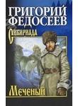 Григорий Федосеев. Авторский сборник. Меченый