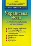 Українська мова. Комплексна підготовка до тестування