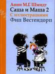 Саша и Маша. Книга 2