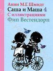 Саша и Маша. Книга 4
