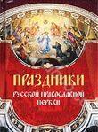 Праздники Русской Православной Церкв