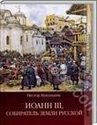 Иоанн III, собиратель земли русской