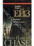 Джеймс Хедли Чейз. Собрание сочинений в 30 томах. Том 21. Однажды ясным летним у