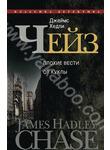 Джеймс Хедли Чейз. Собрание сочинений в 30 томах. Том 1. Плохие вести от куклы