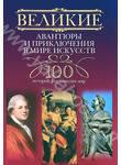 Великие авантюры и приключения в мире искусств. 100 историй, поразивших мир