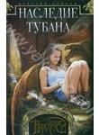 Девочка-дракон. Книга 1. Наследие Тубана