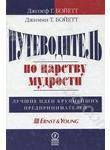 Путеводитель по царству мудрости. Лучшие идеи крупнейших предпринимателей