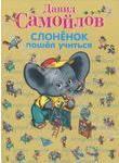 Слоненок пошел учиться