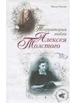 Территория любви Алексея Толстого