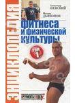 Энциклопедия фитнеса и физической культуры. Том 1
