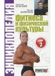 Энциклопедия фитнеса и физической культуры. Том 2