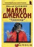 Майкл Джексон. Триллер