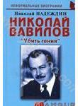 Николай Вавилов. Убить гения