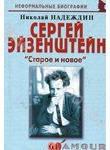 Сергей Эйзенштейн. Старое и новое