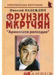 Фрунзик Мкртчян. Армянская рапсодия