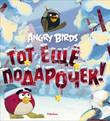 Angry Birds. Тот еще подарочек!
