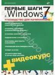 Первые шаги с Windows 7. Руководство для начинающих (+ CD-ROM)
