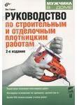 Руководство по строительным и отделочным плотницким работам