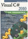 Visual C# 2010 на примерах (+ CD-ROM)