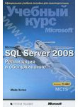 Microsoft SQL Server 2008. Реализация и обслуживание. Учебный курс Microsoft (+