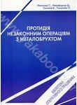 Протидія незаконним операціям з металобрухтом
