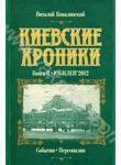 Киевские хроники. Книга 2. Юбилей 2012