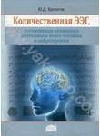 Количественная ЭЭГ, когнитивные вызванные потенциалы мозга человека и нейротерап