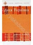 Леся Українка. Вибрані твори.посібник-хрестоматія