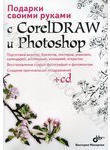 Подарки своими руками с CorelDRAW и Photoshop (+ CD-ROM)