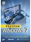 Ресурсы Windows 7 (+ CD-ROM)