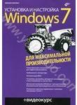 Установка и настройка Windows 7 для максимальной производительности (+ DVD-ROM)
