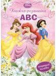 Принцеси АВС. Книжка-розвивайка
