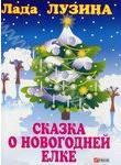 Сказка о новогодней ёлке