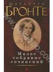 Шарлотта Бронте. Малое собрание сочинений