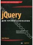 jQuery для профессионалов