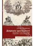 Дзеркала ідентичності. Дослідження з історії уявлень та ідей в Україні XVI – поч