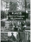 Киев: фотографии на память