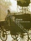 Киев в русской поэзии