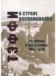 В стране воспоминаний. Рассказы и фельетоны 1917-1919