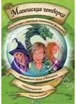 Магическая четверка спасает мир с помощью карманного фонарика, волшебного зелья