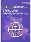 Історія захисту інформації в Україні та провідних країнах світу. Навчальний посі